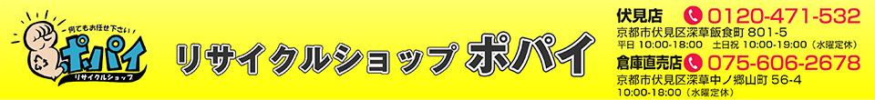 京都市伏見区深草 リサイクルショップ ポパイ フリーダイヤル0120-471-532