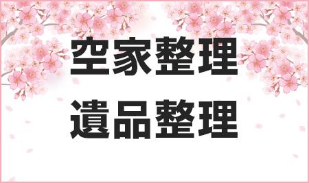 京都の空き家整理、遺品整理なら伏見ポパイ