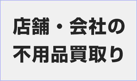 店舗、会社の不要品買取りは京都市伏見区のポパイへお任せください