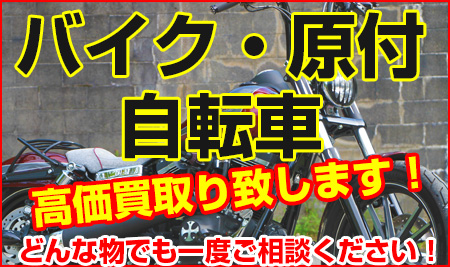 京都市内は無料出張バイク、原付、自転車、高価買取り