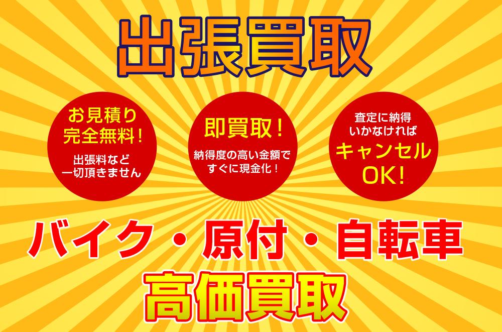 京都市伏見区 リサイクルショップ ポパイ 買取祭り