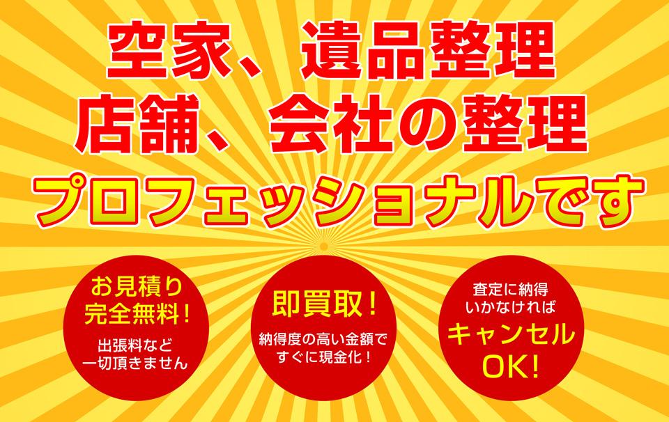 京都市伏見区 リサイクルショップ ポパイ 空き家整理、遺品整理、店舗整理、会社整理