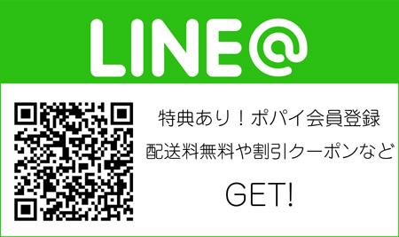 LINE@会員登録