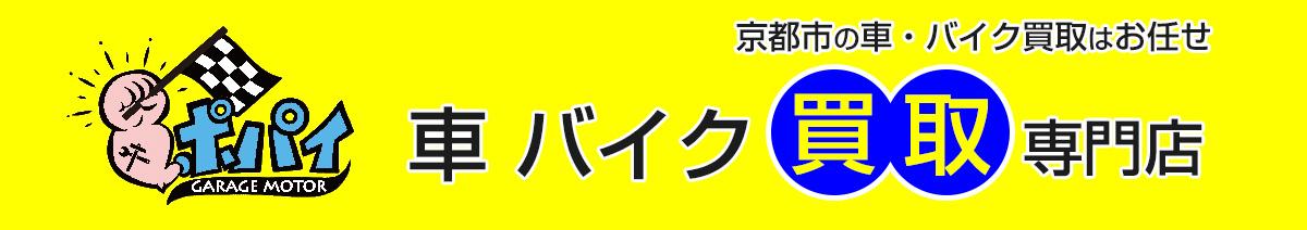 京都市伏見区深草 車・バイク買取専門店 ポパイ