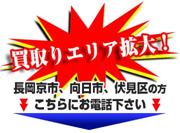 京都 長岡京市 リサイクルショップ 生活応援館 フリーダイヤル0120-471-532