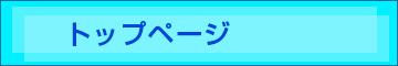 京都 長岡京市 リサイクルショップ 生活応援館 トップページ