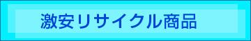 京都 長岡京市 リサイクルショップ 生活応援館 激安リサイクル商品一覧