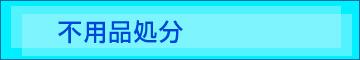 京都 長岡京市 リサイクルショップ 生活応援館 不用品処分