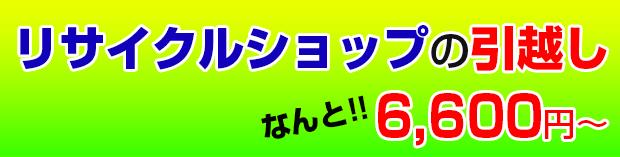 京都リサイクルショップ生活応援館 引越しサービス