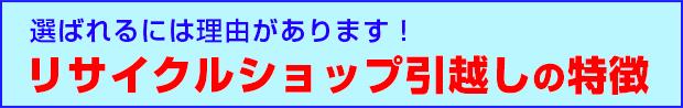 京都リサイクルショップ 引越し 特徴