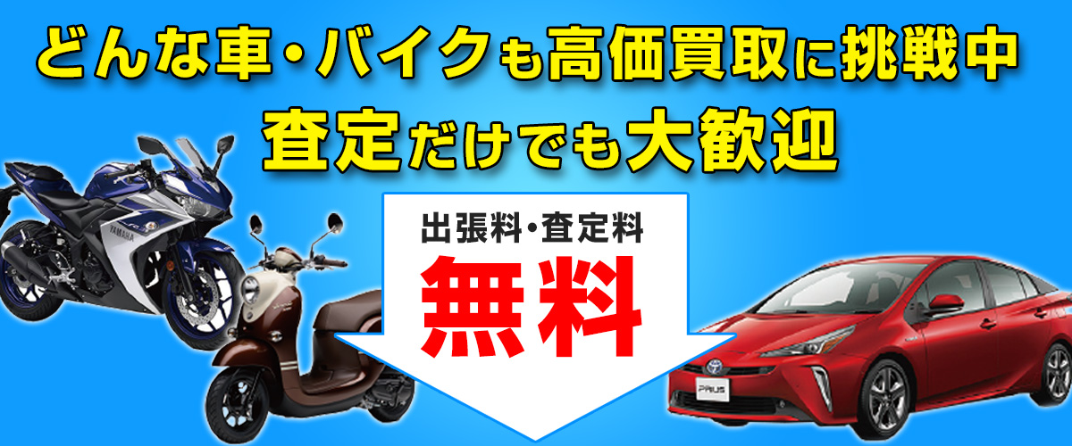 車バイク買取りのご相談は京都市伏見区ポパイへお電話ください