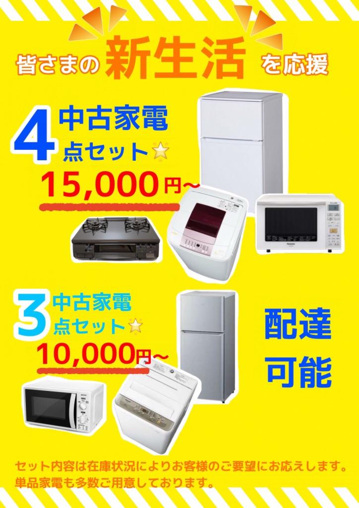 京都市 買取 伏見区 深草 リサイクルショップ 出張 高価買取 洗濯機 冷蔵庫 ガスコンロ 電子レンジ 激安 学生 引越し