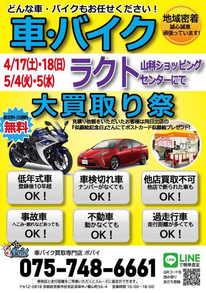 京都ラクト山科 バイク買取祭り